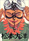 鉄コン筋クリート 全3巻 (松本大洋)