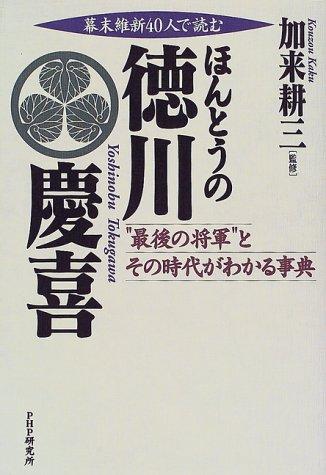 幕末維新40人で読むほんとうの徳川慶喜