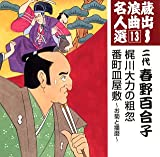 蔵出し浪曲名人選(13)
