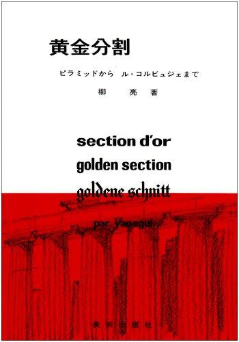 黄金分割 (〔正〕)