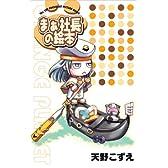 ARIAぷにフィギュア付書籍(1)まぁ社長の絵本 ([特装版コミック])