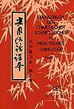Übungsbuch der chinesischen Schriftzeichen für Praktisches Chinesisch