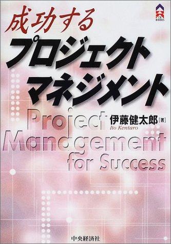 成功するプロジェクトマネジメント (CK BOOKS)