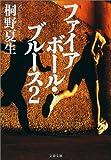 ファイアボール・ブルース〈2〉 (文春文庫)