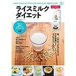 ライスミルクダイエット ― 朝、一杯のライスミルクでやせ体質に ! リバウンドしない ! (主婦の友生活シリーズ)