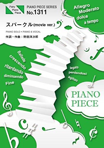 ピアノピース1311 スパークル (movie ver.) by RADWIMPS (ピアノソロ・ピアノ&ヴォーカル) ~映画「君の名は。」主題歌