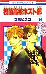 桜蘭高校ホスト部 14 (花とゆめCOMICS)