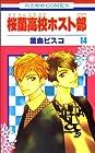 桜蘭高校ホスト部 第14巻 2009年05月01日発売