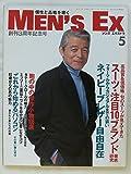 MEN'S EX (メンズ・エクストラ) 1996年 5月号 No.25 [雑誌]