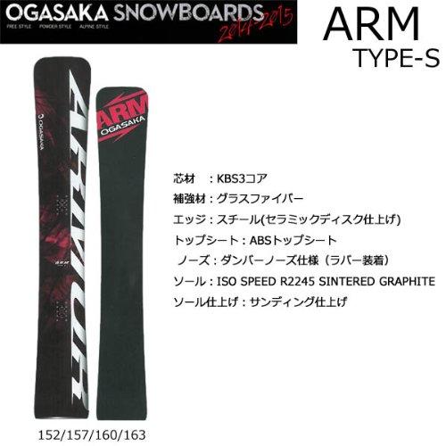 14-15 OGASAKA 【オガサカ】 スノーボード ARM TYPE-S [152.157.160.163]【アーマー タイプエス】 アルペンボード (160cm)