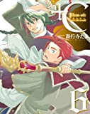 +C sword and cornet 6 (IDコミックス ZERO-SUMコミックス)
