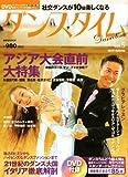 ダンスタイム 第5号 (講談社MOOK)