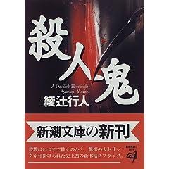 殺人鬼 (新潮文庫)