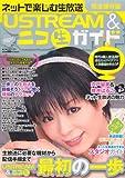 ネットで楽しむ生放送 USTREAM&ニコ生ガイド (三才ムック VOL. 310)