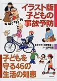 イラスト版子どもの事故予防—子どもを守る46の生活の知恵