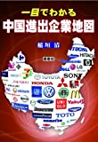 一目でわかる中国進出企業地図