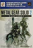 メタルギアソリッド2 サブスタンス 公式ガイド (KONAMI OFFICIAL GUIDE公式ガイドシリーズ)