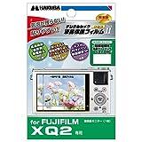 HAKUBA 液晶 保護 フィルム MarkIIFUJIFILM XQ2専用 DGF2-FXQ2