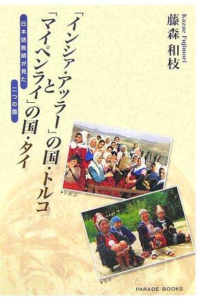 「インシァ・アッラー」の国・トルコと「マイペンライ」の国・タイ―日本語教師が見た二つの国 (PARADE BOOKS)