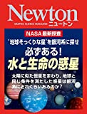 Newton 必ずある!水と生命の惑星: '地球そっくりな星'を銀河系に探せ