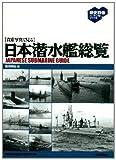 日本潜水艦総覧 1905年~