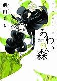 あわいの森 (シルフコミックス―つくろい屋シリーズ (S-10-1))