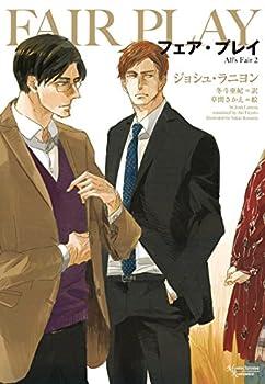 フェア・プレイ (モノクローム・ロマンス文庫)