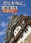 濃尾参州記―街道をゆく〈43〉 (朝日文芸文庫)
