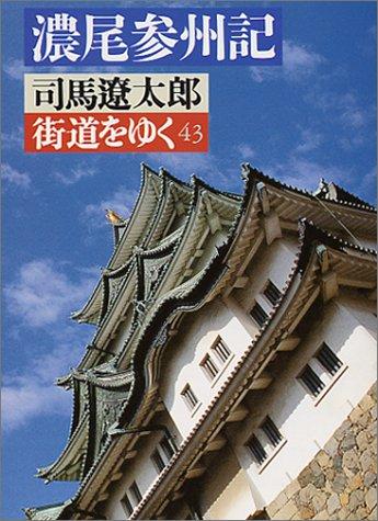 濃尾参州記―街道をゆく〈43〉