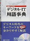 日経パソコン デジタル・IT用語事典