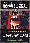 陋巷に在り〈2〉呪の巻 (新潮文庫)