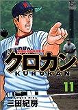 クロカン 11 (11) (ニチブンコミックス)
