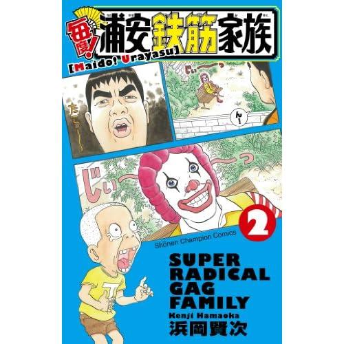 毎度!浦安鉄筋家族 2 (少年チャンピオン・コミックス)
