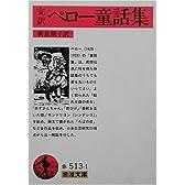 完訳 ペロー童話集 (岩波文庫)