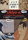 ようこそ浮世絵の世界へ 英訳付 (An Introduction to Ukiyo-e, in English and Japanese)