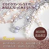 Strength そろそろ本物志向 淡水パール ネックレス (120cm) 淡水 真珠 首飾り パール アクセサリー レディース