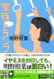 家族トランプ (実業之日本社文庫)