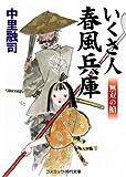 いくさ人 春風兵庫―無双の槍 (コスミック・時代文庫)
