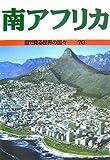 南アフリカ (目で見る世界の国々)(ジャニス ハミルトン)