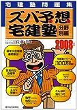 ズバ予想宅建塾 分野別編 2008年版―宅建塾問題集 (2008)