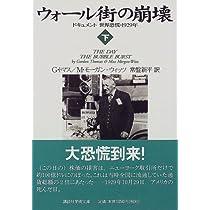 ウォール街の崩壊―ドキュメント世界恐慌・1929年〈下〉 (講談社学術文庫)
