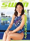 swim (スイム) 2011年 08月号 [雑誌]