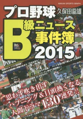 プロ野球B級ニュース事件簿 2015 (NIKKAN SPORTS GRAPH)