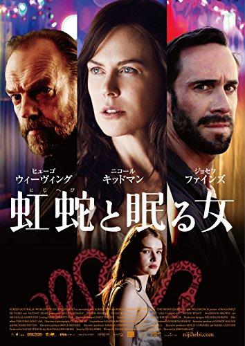 虹蛇と眠る女 [DVD]
