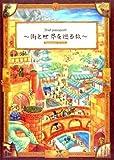 2nd passport ~街と世界を巡る旅~ Supplement:りゅうたま(岡田篤宏/テーブルトークカフェDaydream)