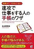 速攻で仕事をする人の手帳のワザ (アスカビジネス)