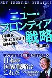 ニュー・フロンティア戦略―「宇宙(そら)」と「海洋(うみ)」を拓けば日本は甦る