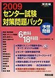 センター試験対策問題パック 2009 (2009) (河合塾シリーズ)