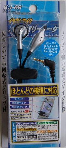 カシムラ 携帯電話用イヤホンマイク WILLCOM KJ-69