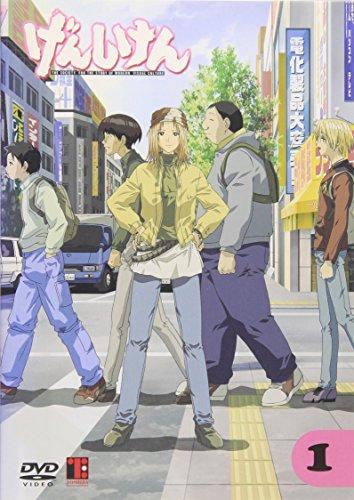 げんしけん 1 [DVD]